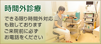 時間外診療